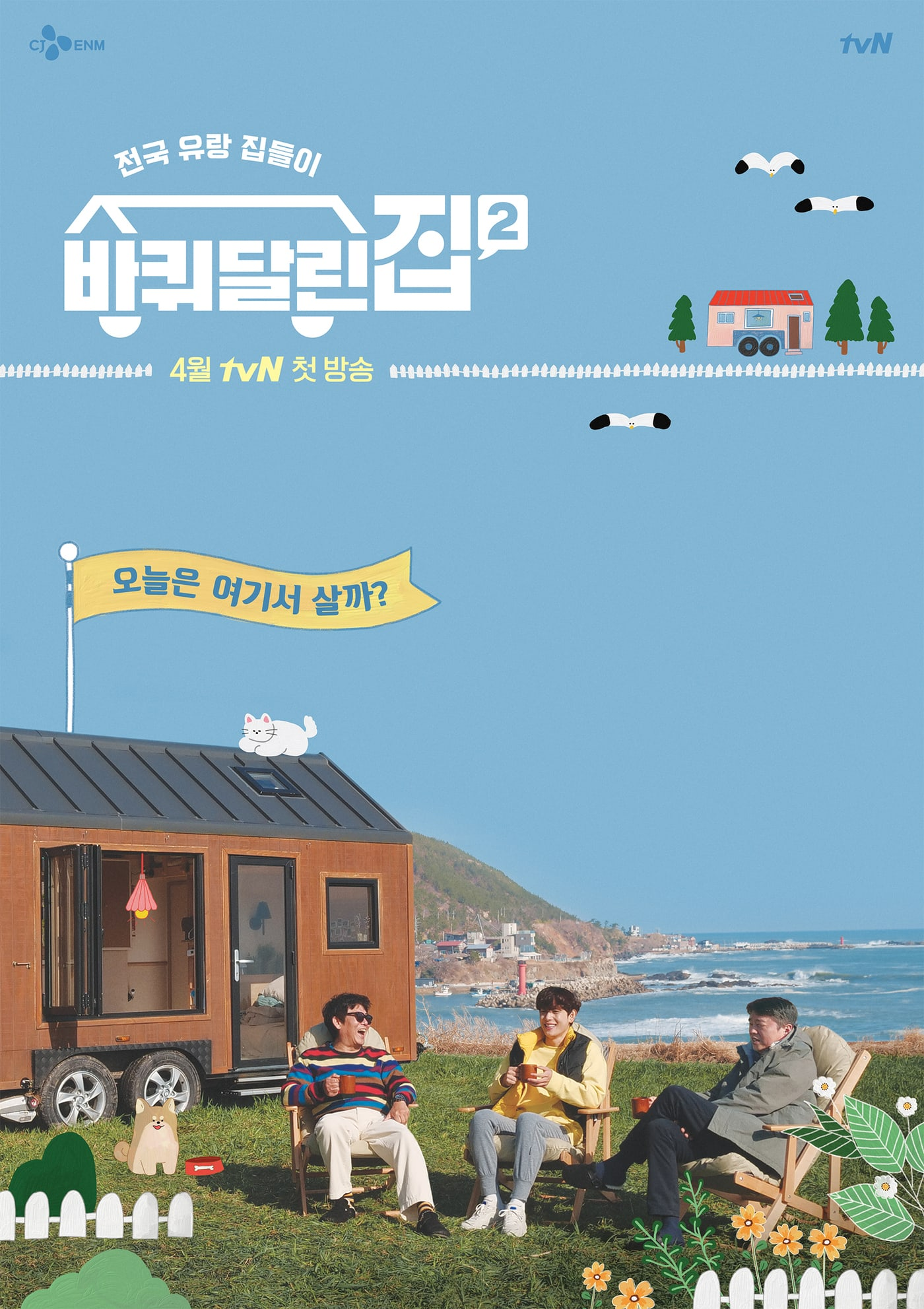 Download House on Wheels 2 Subtitle Indonesia