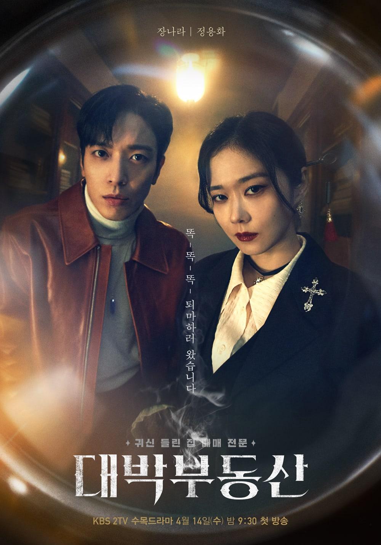 jang nara jung yong hwa sell your haunted house