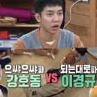 Lee Seung Gi Compares Lee Kyung Kyu And Kang Ho Dong's Variety Styles + Lee Kyung Kyu Shares Practical Variety Advice