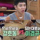 Lee Seung Gi Compares Lee Kyung Kyu And Kang Ho Dong's Variety Styles + Lee Kyung Kyu Shares Practical Variety Advice