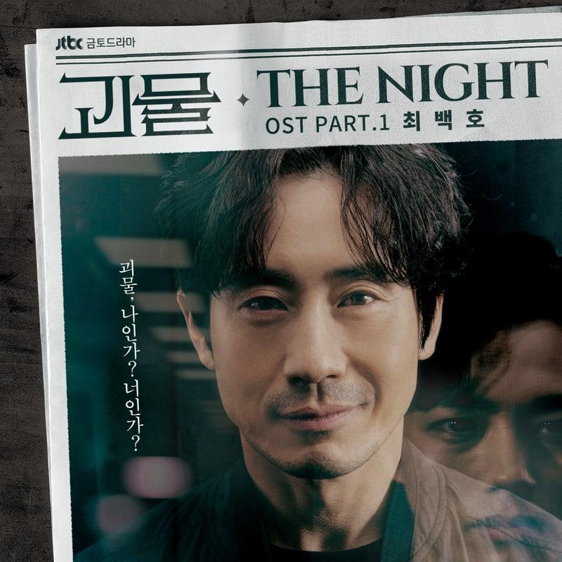 Beyond Evil Shin Ha Kyun