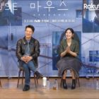 """Watch: Lee Seung Gi And """"Mouse"""" Cast Share Why They Chose The Drama, Reasons To Tune In, And More"""