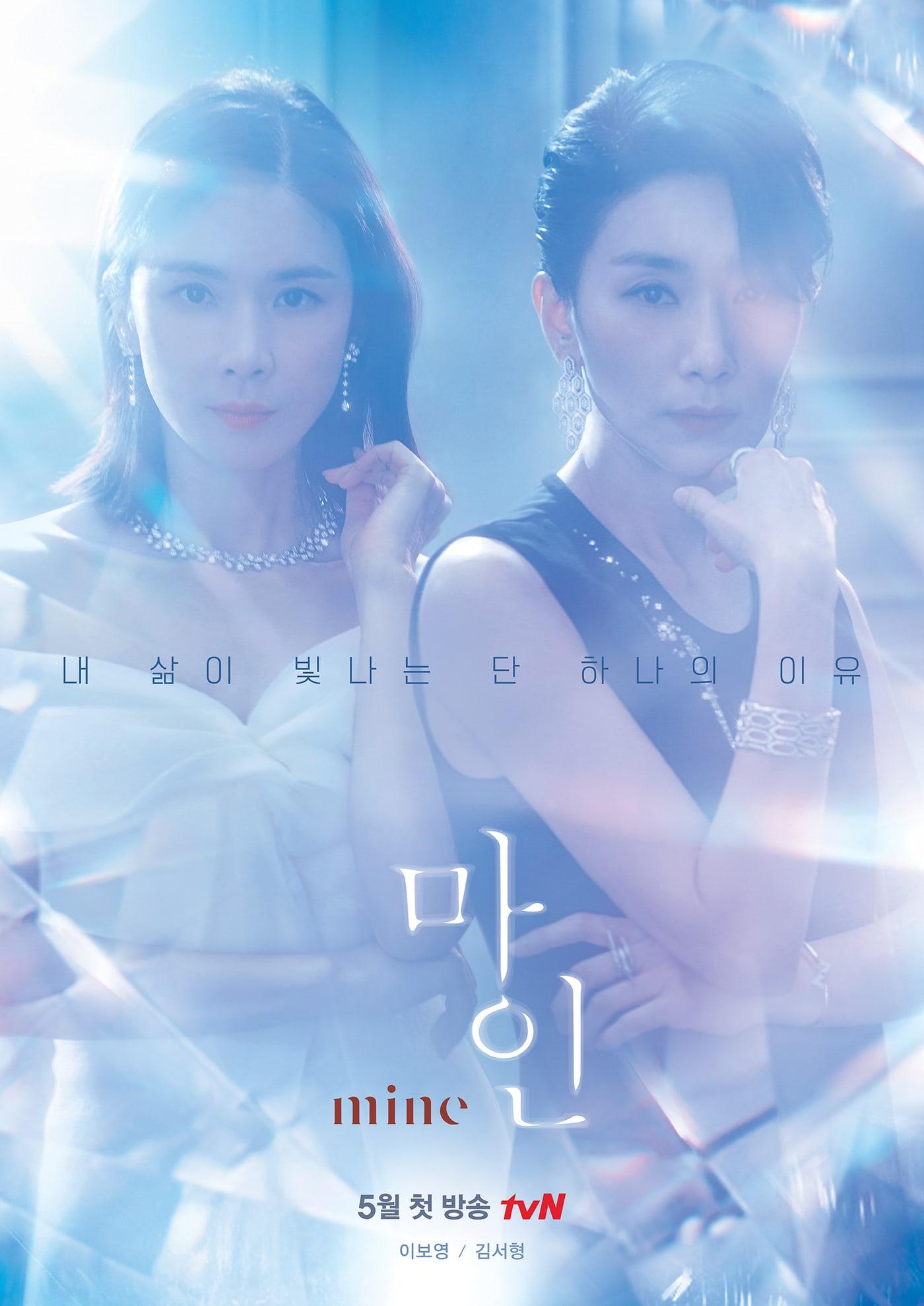 Download Drama Korea Mine Subtitle Indonesia