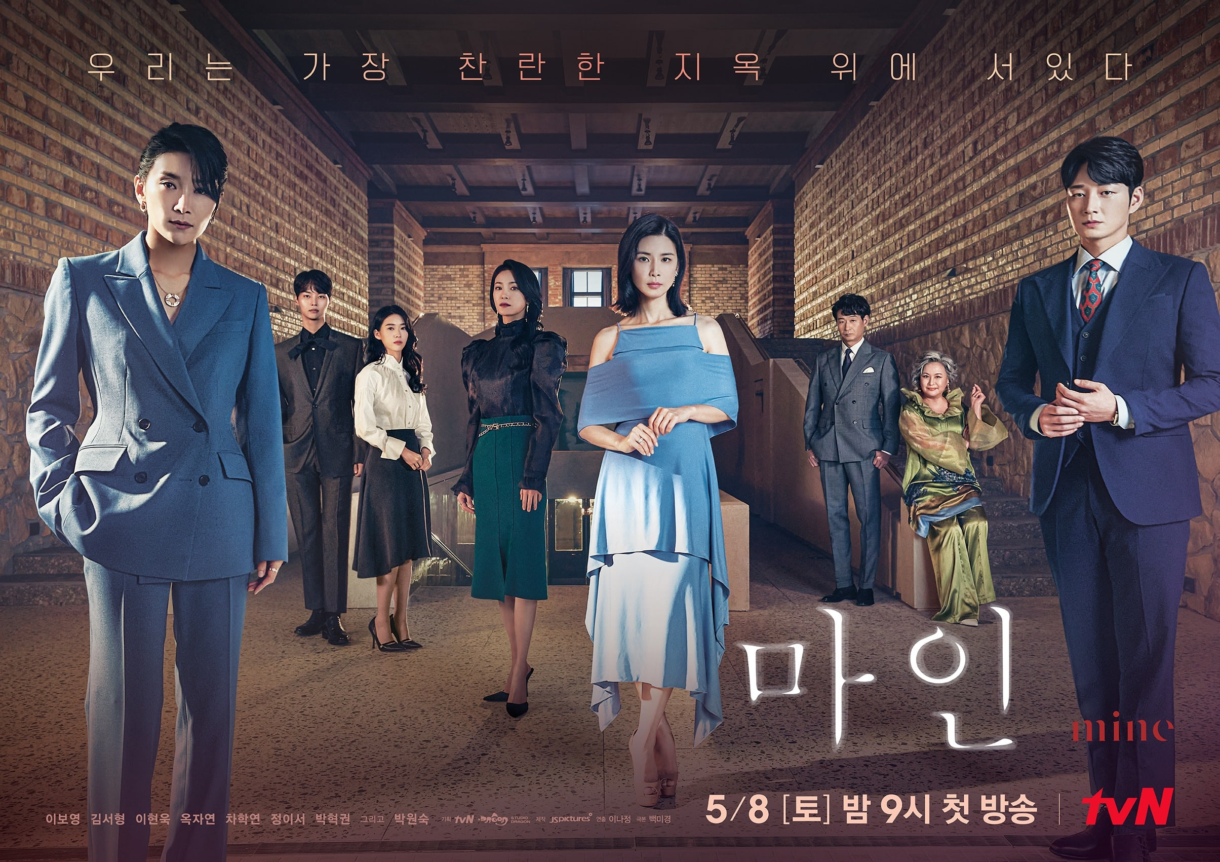 """Lee Bo Young And Kim Seo Hyung's New Drama """"Mine"""" Previews Their Glamorous Hell In Group Poster 