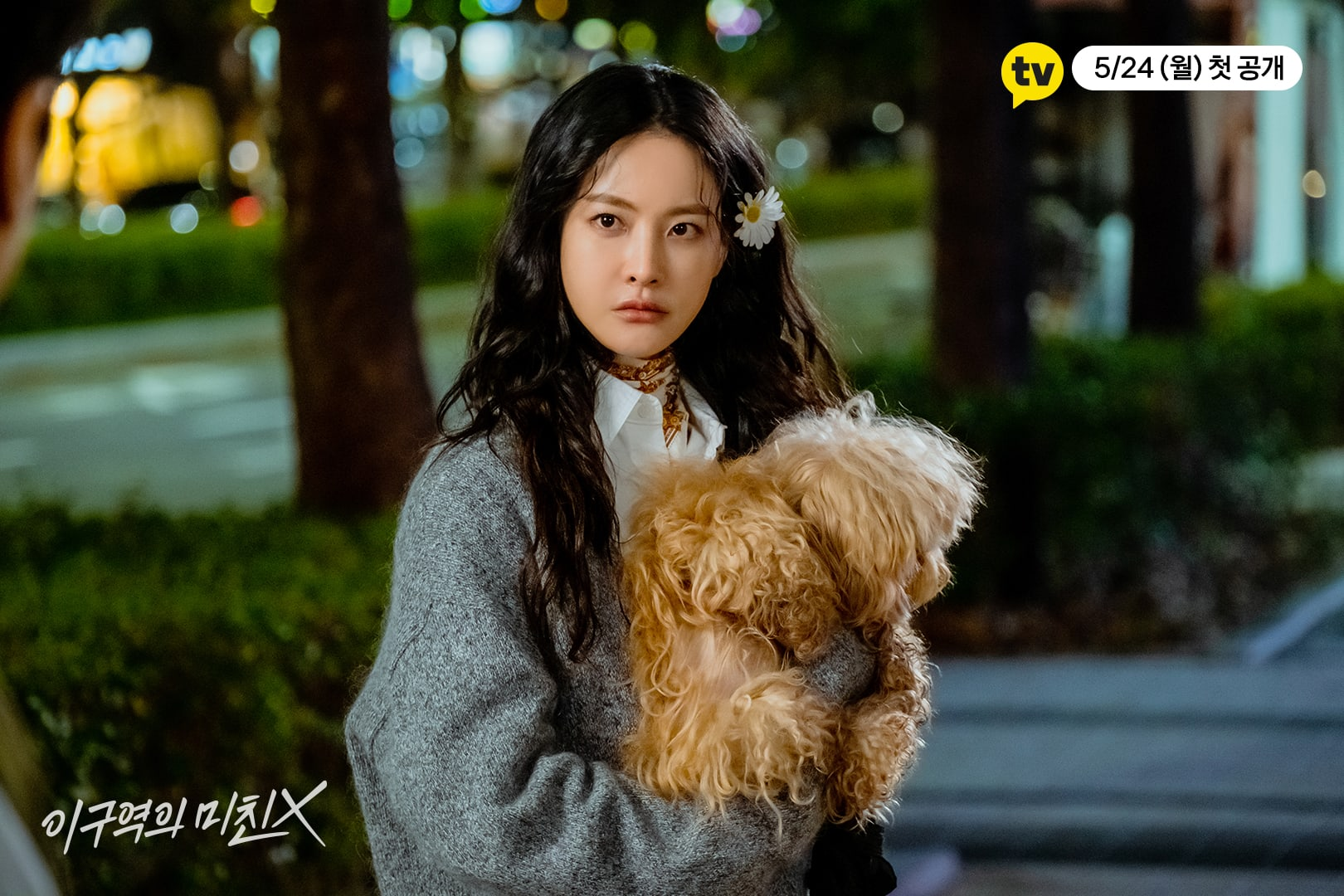 Upcoming Drama 2021] The Crazy Guy in This District, 이 구역의 미친 X - Mon, Tue@ Wed, at 7 PM KST-Jung Woo & Oh Yeon Seo- Premieres on May 24 - k-dramas