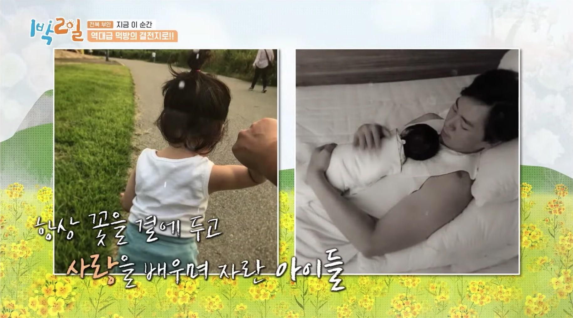 yeon jung hoon 2 days 1 night 4