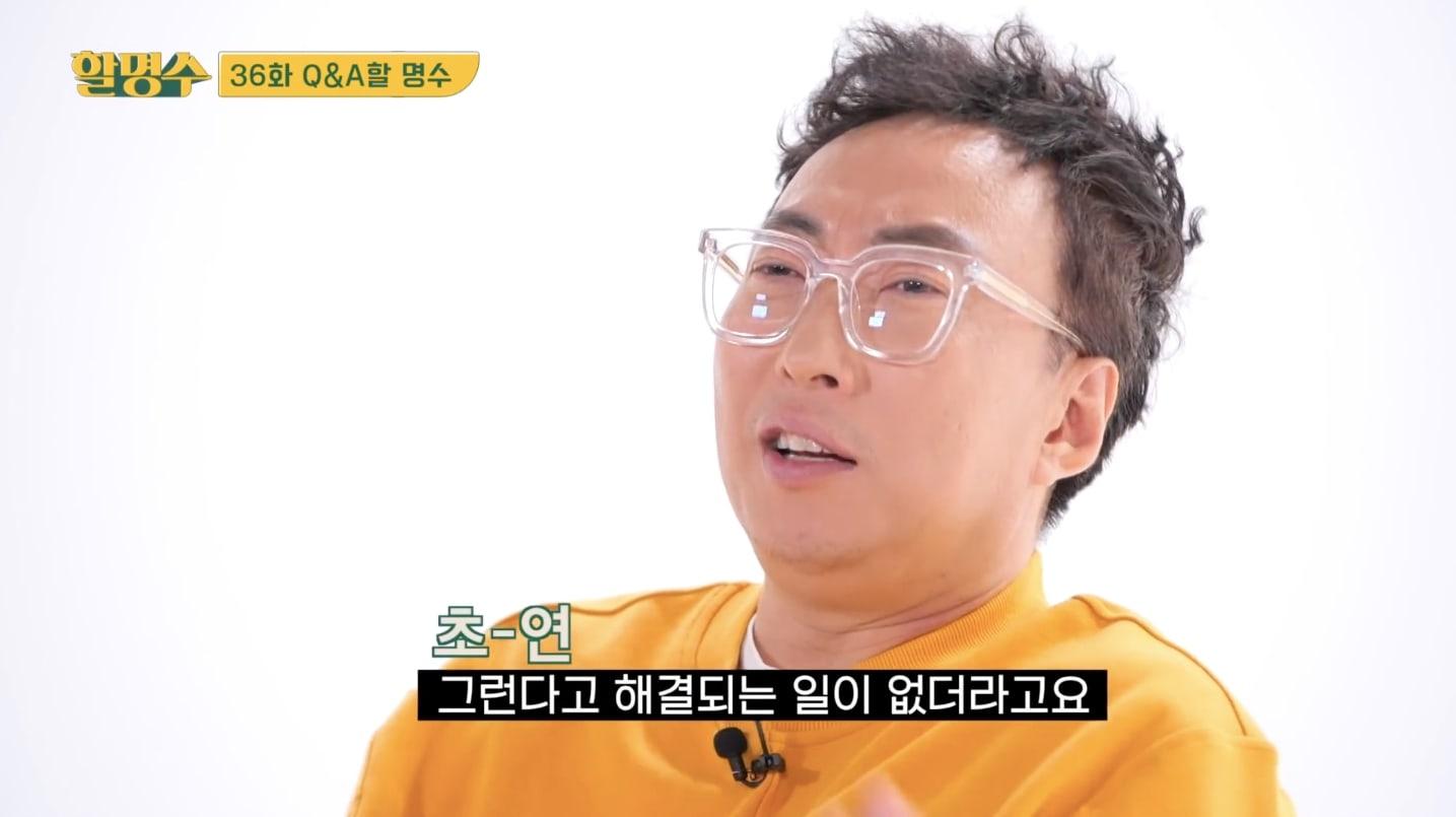 Park Myung Soo 2