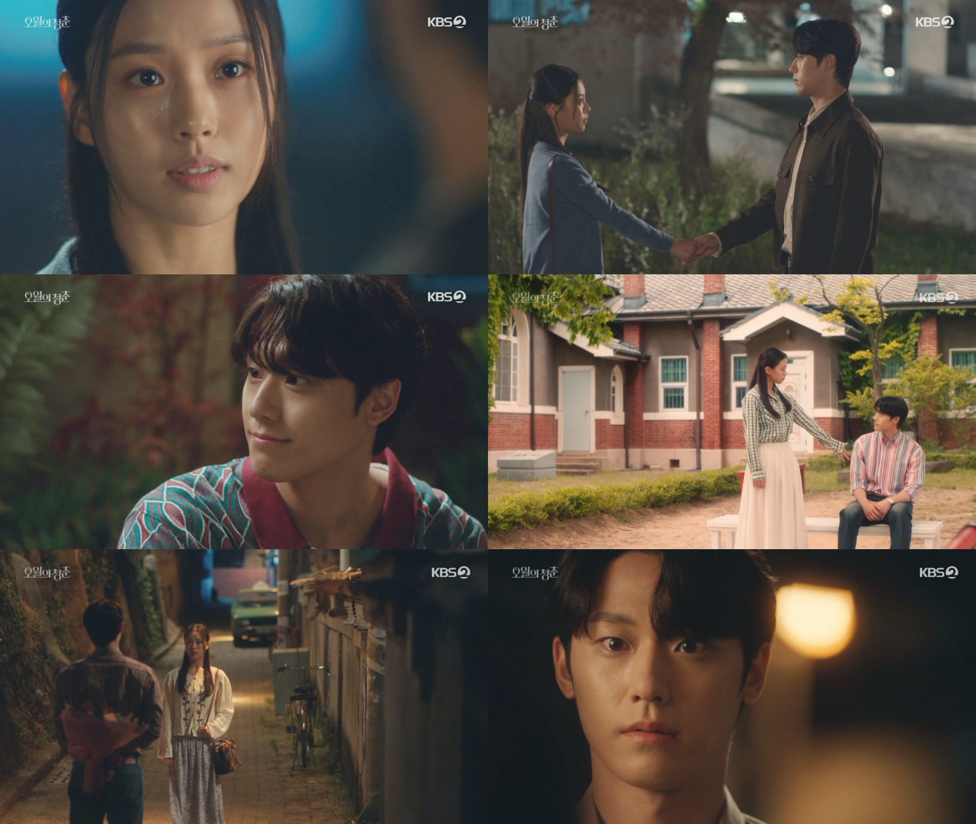 lee do hyun go min si youth of may 3