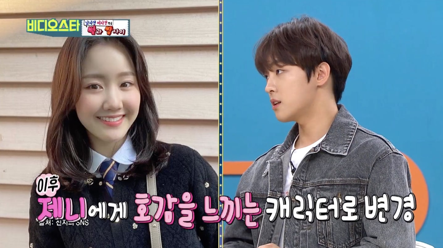 Jin Ji Hee Lee Tae Bin