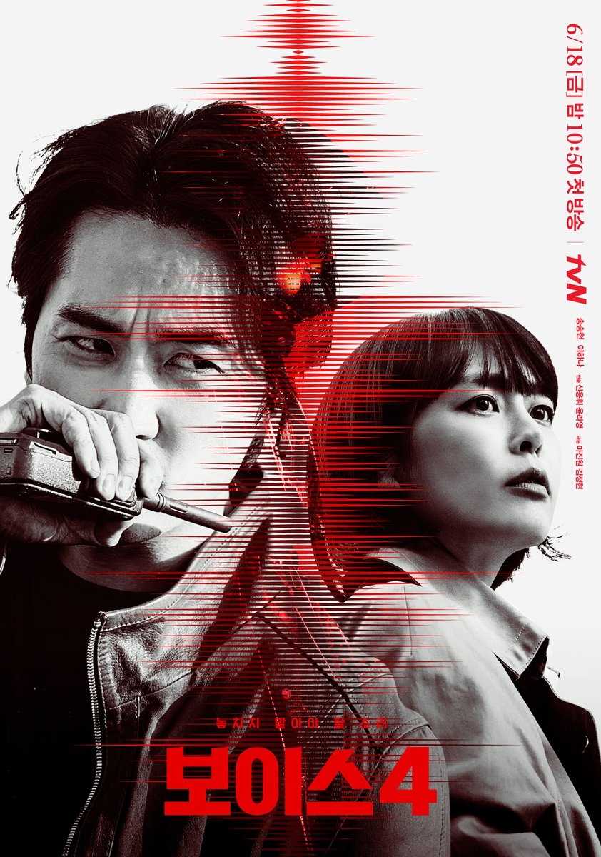 Download Drama Korea Voice Season 4 Subtitle Indonesia