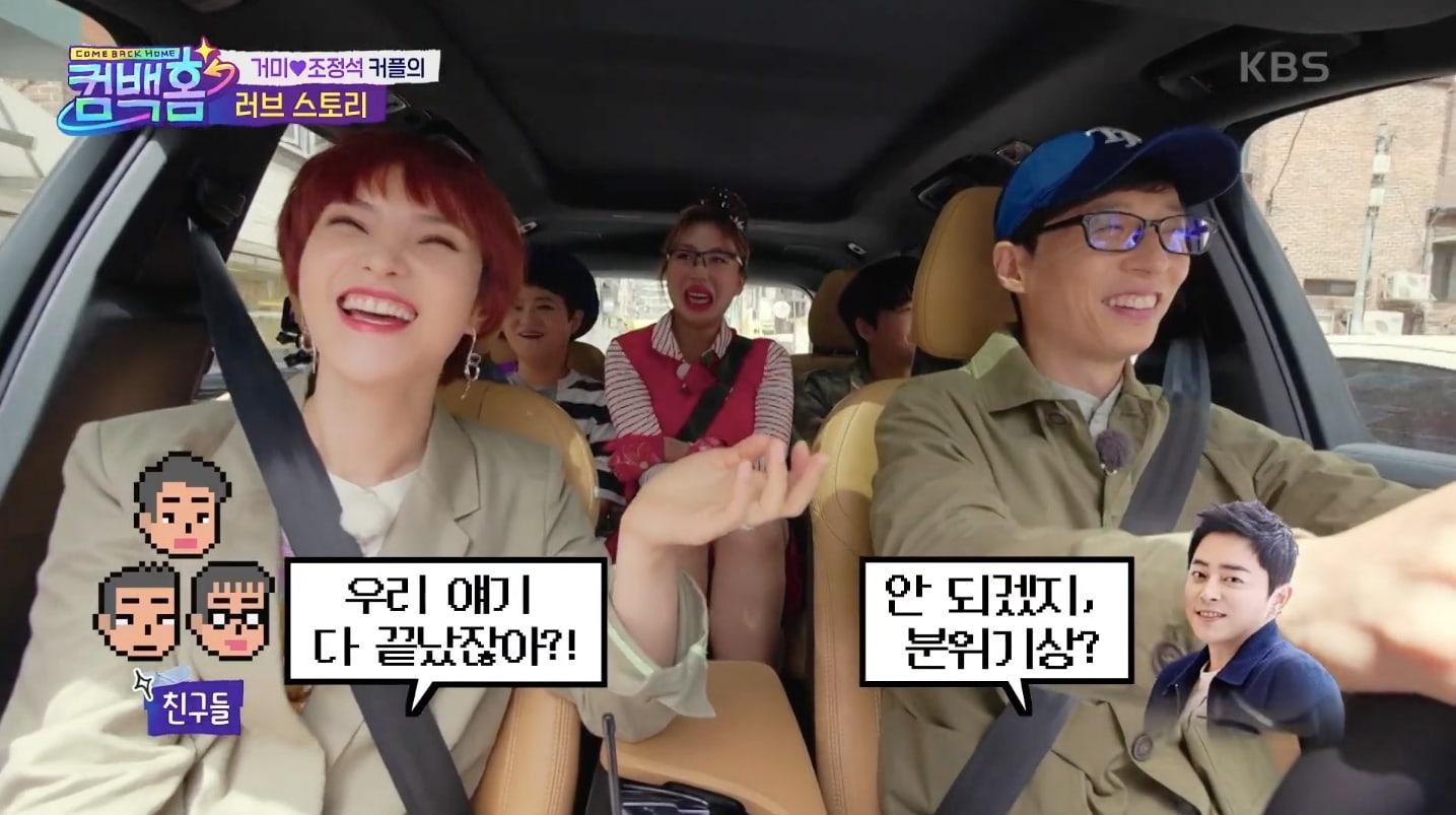 Gummy Yoo Jae Suk 2