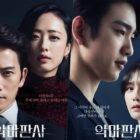 """Ji Sung, GOT7's Jinyoung, Kim Min Jung, And Park Gyu Young Are Entangled In Tense Relationships In """"The Devil Judge"""""""