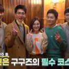 """Watch: """"Hospital Playlist 2"""" Cast Plays Hard And Works Hard In Behind-The-Scenes Video"""