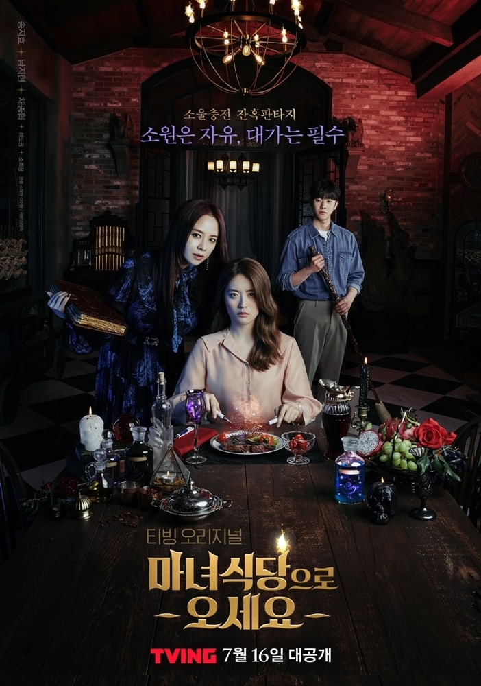 Download Drama Korea The Witch's Diner Subtitle Indonesia
