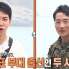 Former Soldier Park Goon Shares What Lee Seung Gi Was Like In The Special Forces