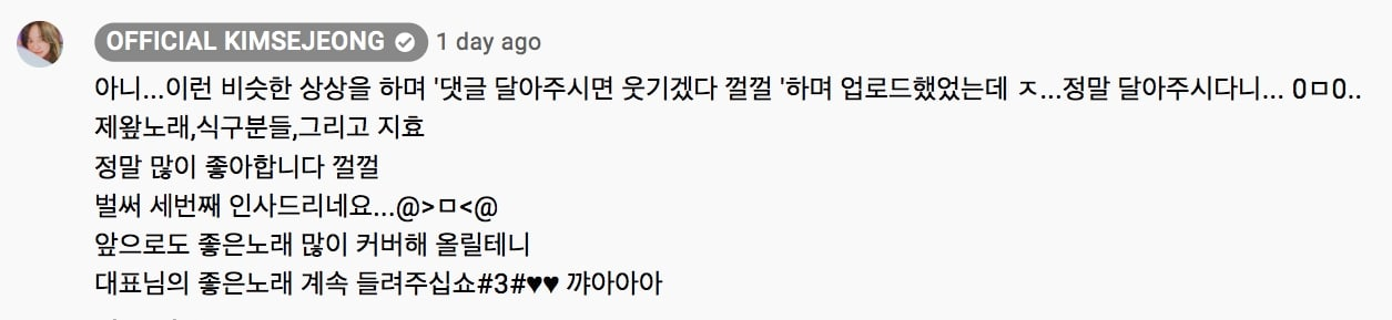 Kim Sejeong Comment