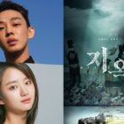 """Yoo Ah In And Won Jin Ah's """"Hellbound"""" Becomes 1st Korean Drama Invited To Toronto International Film Festival"""