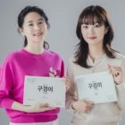 Lee Young Ae, Kim Hye Joon, Kim Hae Sook, Kwak Sun Young, And More Attend Script Reading For New Drama