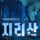 "Jun Ji Hyun And Joo Ji Hoon's New Drama ""Jirisan"" Unveils Eerie Poster"