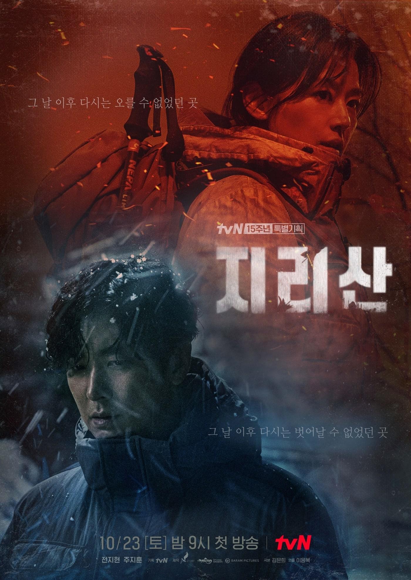 Current Drama 2021] Mount Jiri/Cliffhanger, 지리산 - Saturday & Sunday @21:00  KST- Jun Ji Hyun & Joo Ji Hoon - k-dramas & movies - Soompi Forums