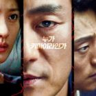 """""""Squid Game"""" Star Park Hae Soo, Claudia Kim, And Lee Hee Joon Chase A Killer In New Drama """"Chimera"""""""