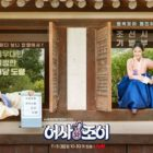 """2PM's Taecyeon And Kim Hye Yoon Make The Perfect Team In New Posters For """"Secret Royal Inspector Joy"""""""