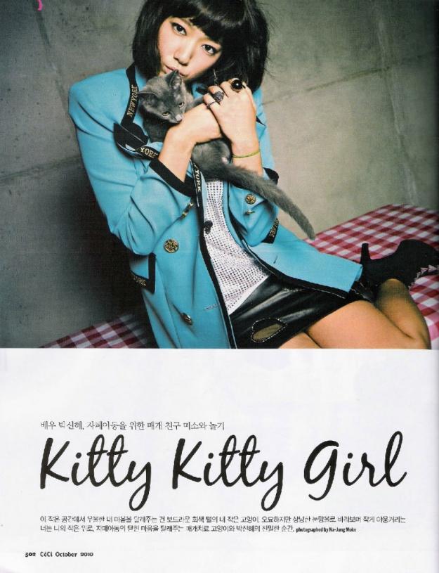Park Shin Hye in Ceci Magazine
