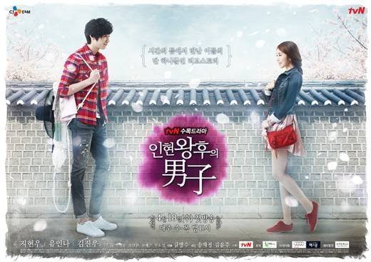 """Poster Stills for """"Queen In Hyun's Man"""" Revealed"""