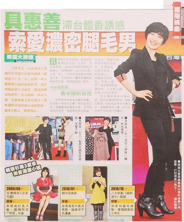 Hyesun 2010 Taiwan Fanmeeting
