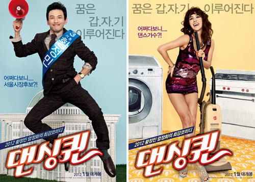 """Dancing Queen"" Reaches #1 on Box Office in Two Days"