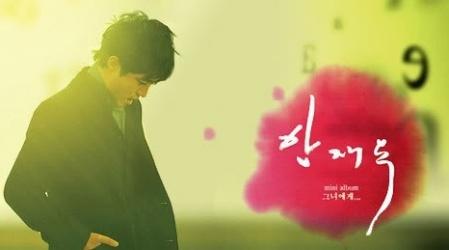 Music news focus – Ahn Jae-Wook's Exclusive Album Radio Showcase