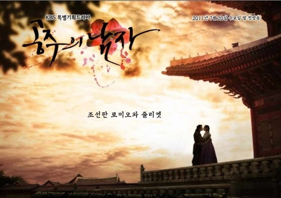 """""""The Princess' Man"""" OST Reaches 50,000 Pre-Sale Orders"""
