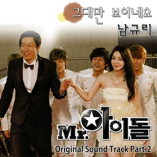 "Nam Gyu Ri Releases ""I Look Only at You"" from ""Mr. Idol"" OST"