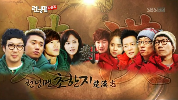 "[Preview] SBS ""Good Sunday – Running Man"" Jan. 22 Episode"