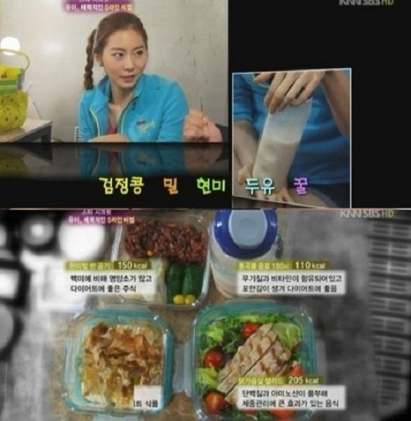 After School's UEE Reveals her 1000 Kcal Diet Plan!