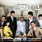 "KBS Drama ""King of Baking, Kim Tak Goo"" to Broadcast on Japanese Network TV"