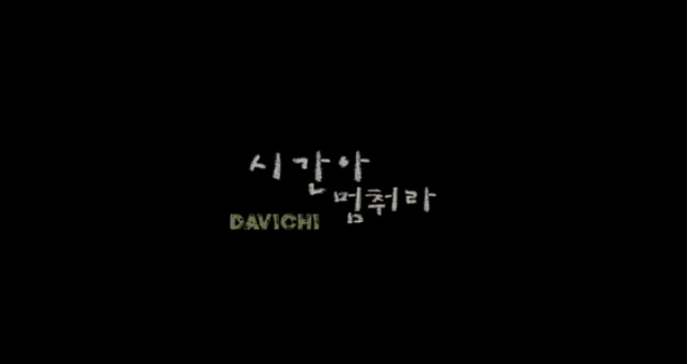 """Davichi's Music Video Teaser for """"Stop Time"""""""
