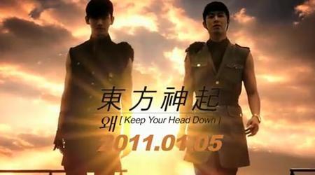 "DBSK Releases ""Keep Your Head Down"" MV"