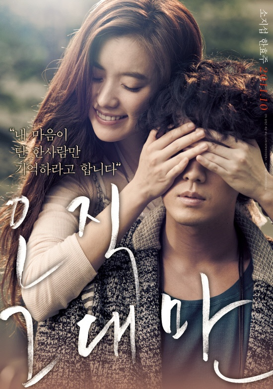 """Only You"" Starring So Ji Sub and Han Hyo Joo Opens 2011 Pusan International Film Festival"