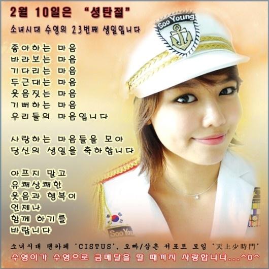 Girls' Generation's Sooyoung Celebrates 22nd Birthday