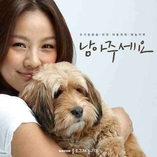 Lee Hyori Launches an Online Charity for Abused Animals