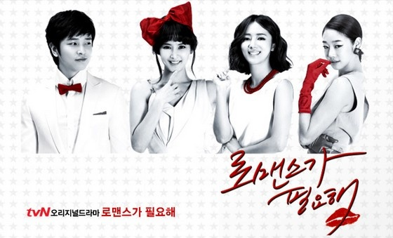 """I Need Romance"" to Have Second Season Featuring New Cast"