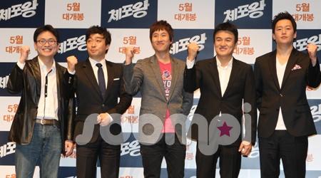 "Lee Seon Gyun & Park Joong Hoon's ""Arrest King"" Press Conference"