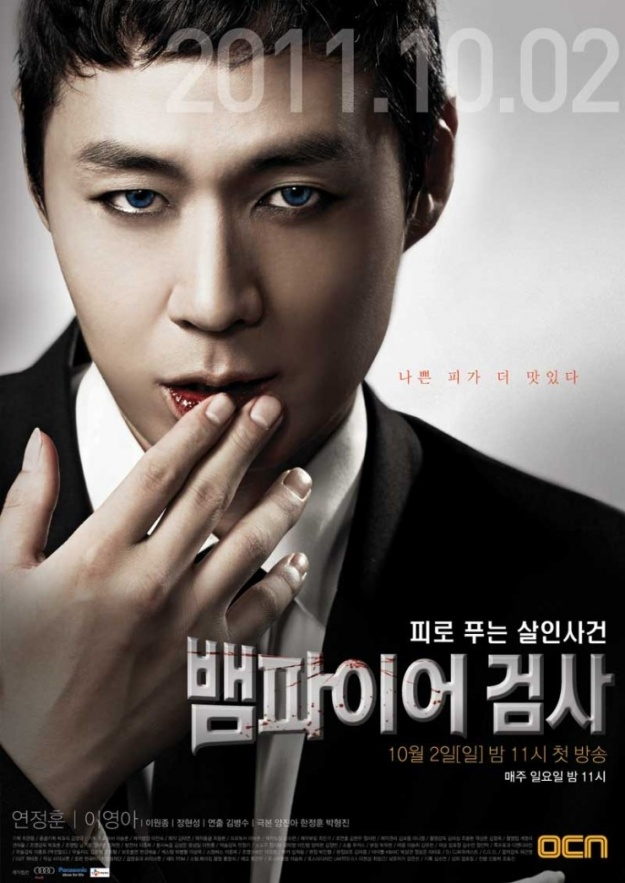 """New Drama """"Vampire Prosecutor"""" Teases with Its First Trailer"""