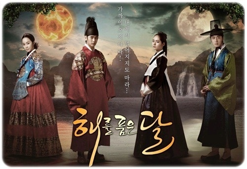 """The Moon that Embraces the Sun"" Kim Soo Hyun and His Queen"