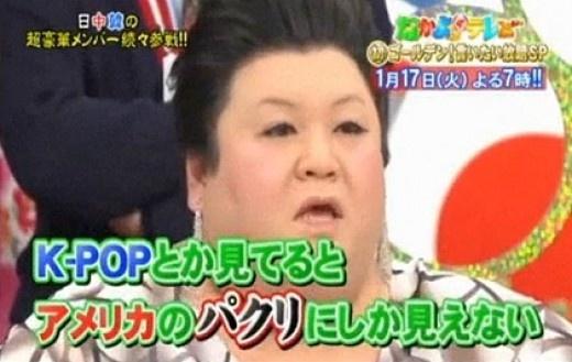 "Japanese Celebrity Matsuko Deluxe: ""K-POP is Just Bad U.S. Imitation"""