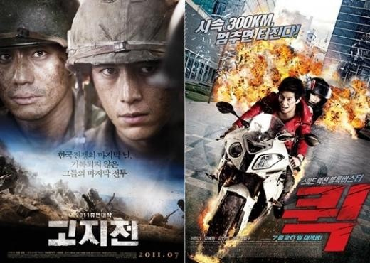 """[Movies] """"The Frontline"""" and """"Quick"""" Fight for Top Spot"""