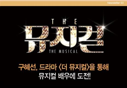 "Drama ""The Musical"" to Begin Airing, What About Fellow Music Drama ""What's Up""?"