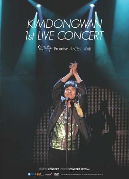 Promise: Kim Dongwan First Concert (DVD)