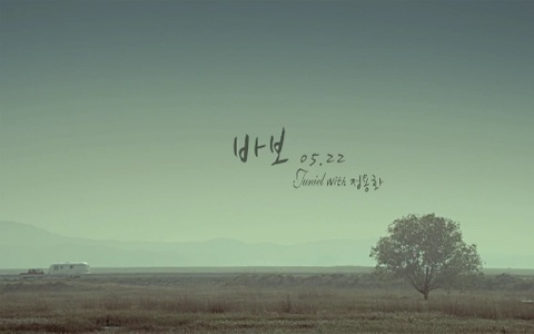 Juniel Releases Debut Mini Album Teaser Feat. Jung Yong Hwa